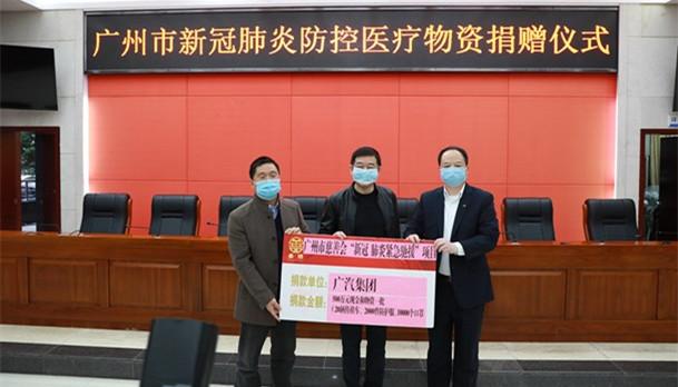 累计捐赠超2200万!九五至尊最新登录网址向广州卫健委 捐赠现金、汽车及防护用品一批约835万元