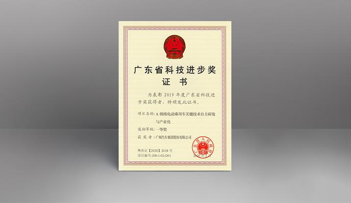 """广汽集团""""A级纯电动乘用车关键技术自主研发与产业化""""项目"""