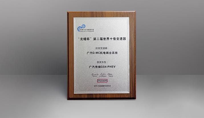 广汽G-MC机电耦合系统