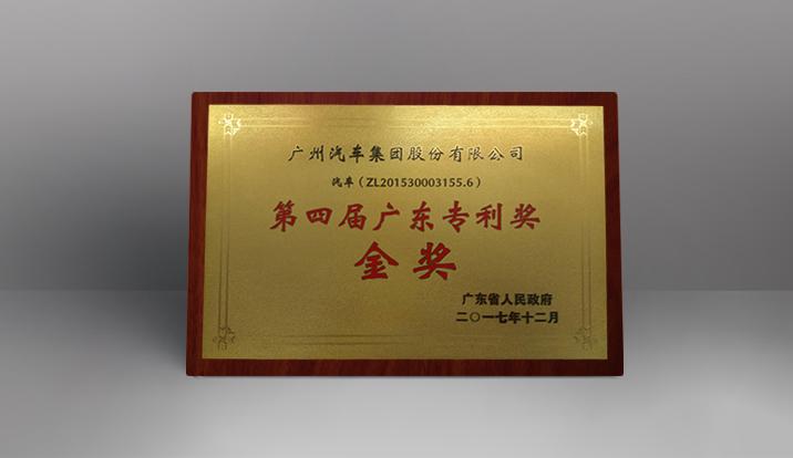 Guangzhou Automobile Group Co., Ltd