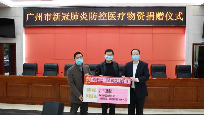 2月4日下午,广汽集团通过广州市慈善会向市卫健委捐赠500万元现金、价值300万的20辆广汽传祺汽车以及2000件手术衣、1万个N95口罩等防护用品,总价值约835万元。