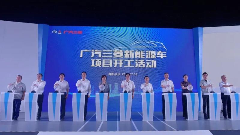 7月8日上午, 广汽三菱新能源车项目开工活动暨研发大楼竣工活动在湖南长沙举行。