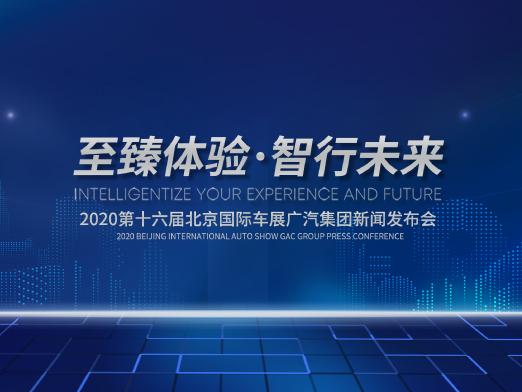 2020 Beijing Auto Show