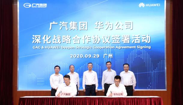九五至尊最新登录网址与华为签署深化战略合作协议  共同打造新一代智能网联汽车平台