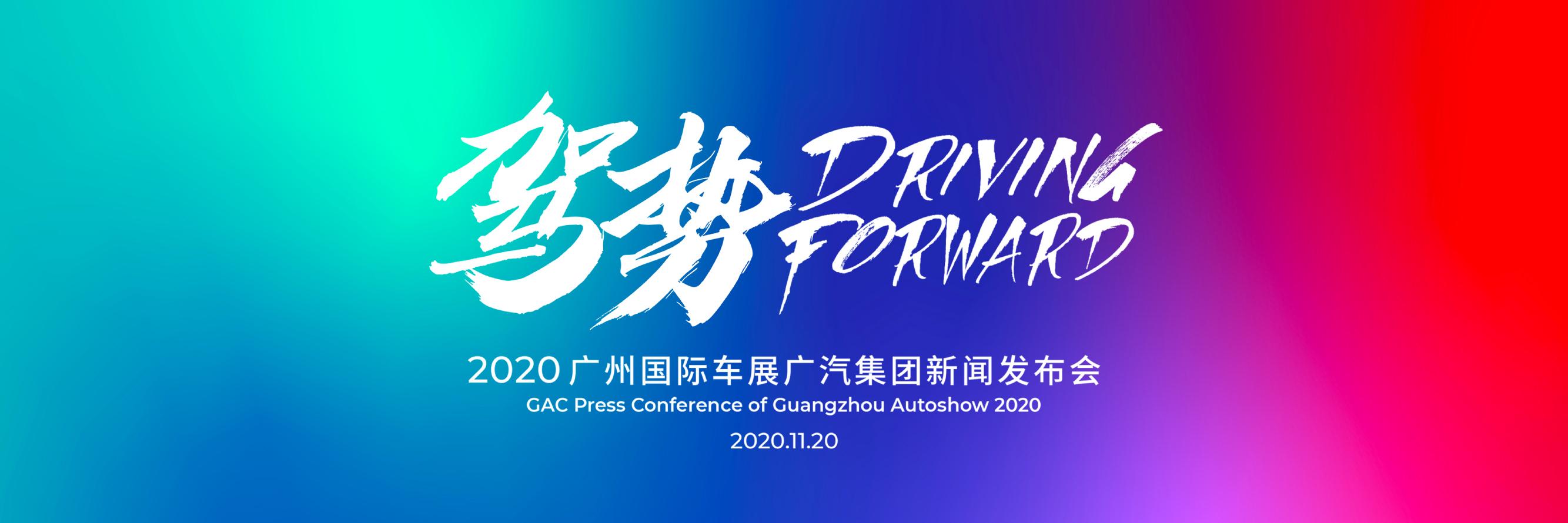 2020广州国际车展