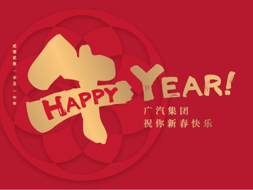 广汽集团祝你新春快乐
