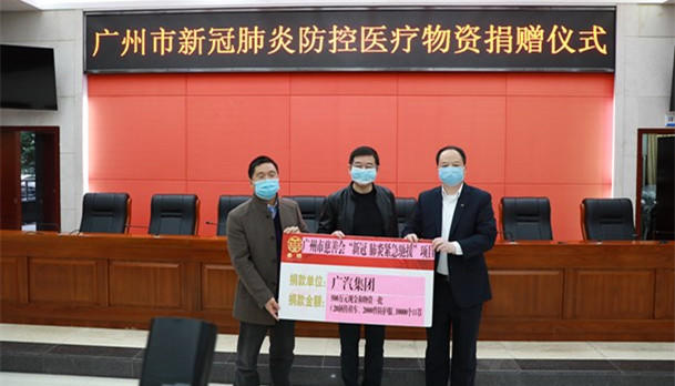 Cumulative Donations Exceed 22 Million Yuan! GAC Group Donated Cash, Automobiles and Protection Articles Worth around 8.35 Million Yuan to Guangzhou Municipal Health Commission
