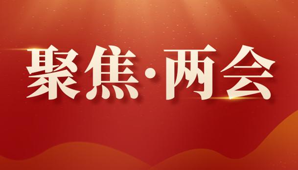 """2021年全国""""两会"""" 曾庆洪5个建议为汽车行业高质量发展献计献策"""