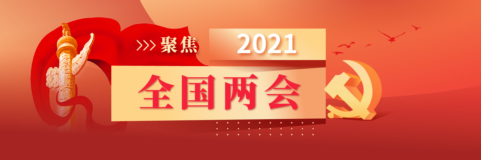 """Focus on 2021 national """"Two Sessions"""""""