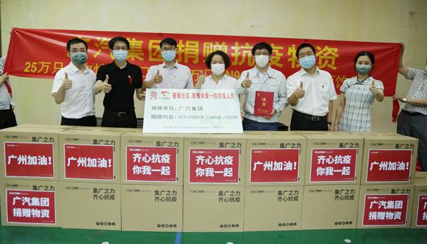 支援广州抗疫,广汽集团捐赠口罩及饮用水一批