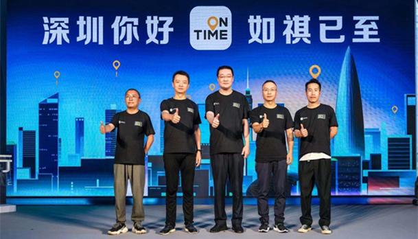 如祺出行进入深圳 高品质出行服务助力鹏城智慧城市建设