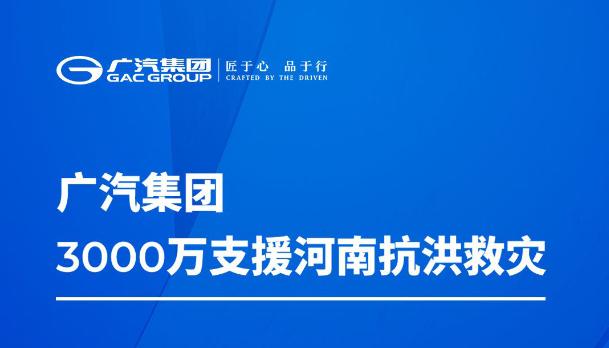 广汽集团3000万支援河南抗洪救灾  支援河南,我们在行动!