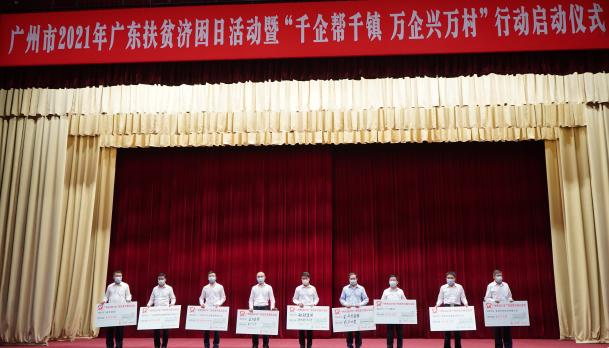 广汽集团参加2021年广东扶贫济困日系列活动并捐助爱心款项3000万元