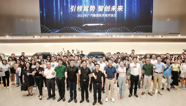 GAC Group 2021 Investor Open Day was successfully held
