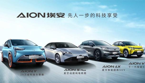 四问广汽埃安混改:中国电动车如何打开全球市场格局?
