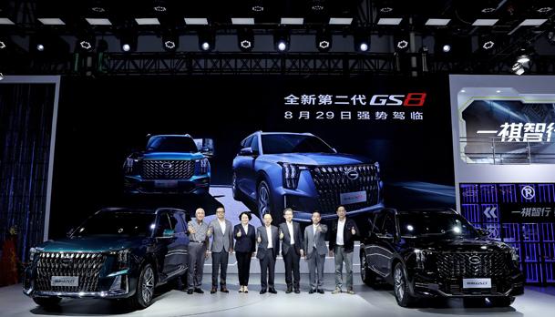 中国品牌首搭丰田全新第四代THS混动,全新第二代GS8强势驾临成都车展